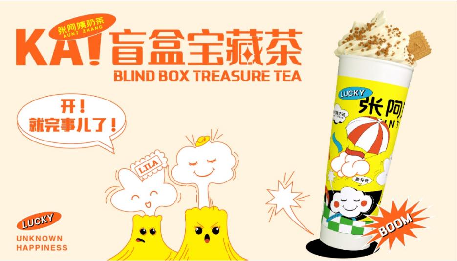 """""""张阿姨奶茶""""全新推出盲盒宝藏茶,好喝好玩,欢乐加倍!"""